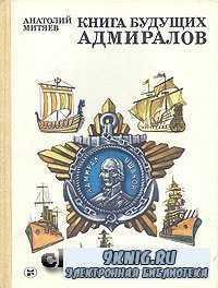 Книга будущих адмиралов (3-е издание).