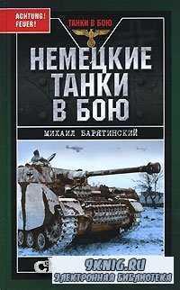 Немецкие танки в бою. Panzer, vorwarts!
