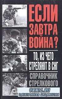 То, из чего стреляют в СНГ: Справочник стрелкового оружия.
