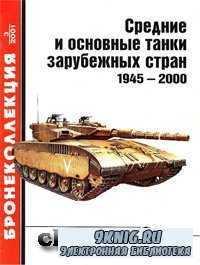 Средние и основные танки зарубежных стран 1945 - 2000.
