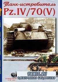 Танк-истребитель Pz.IV/70(V).