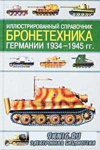 Бронетехника Германии 1934 - 1945 гг. Иллюстрированный справочник.