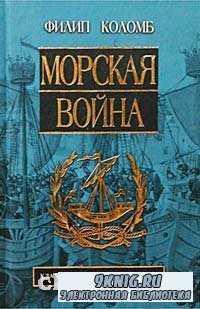Морская война.