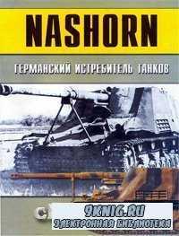 Nashorn. Германский истребитель танков.