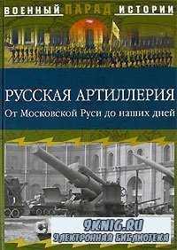 Русская артиллерия. От Московской Руси до наших дней.
