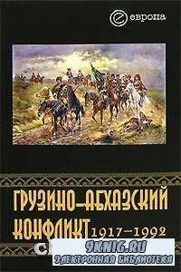Грузино-абхазский конфликт: 1917-1992. Сборник.
