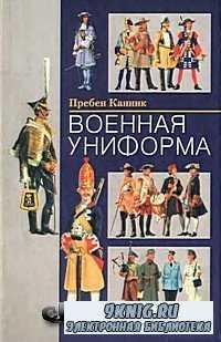 Военная униформа.