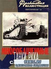 Многобашенные танки РККА Т-35, СМК, Т-100.