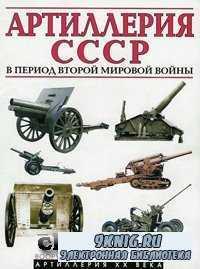 Артиллерия СССР в период Второй мировой войны.