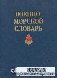 Военно-морской словарь.