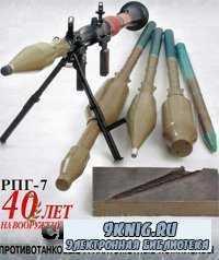 РПГ-7. 40 лет на вооружении.
