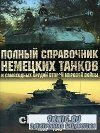 Полный справочник немецких танков и самоходных орудий Второй мировой войны. ...