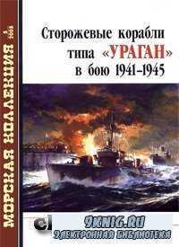 Сторожевые корабли типа «Ураган» в бою 1941-1945.