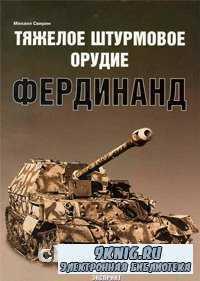 """Тяжелое штурмовое орудие """"Фердинанд""""."""