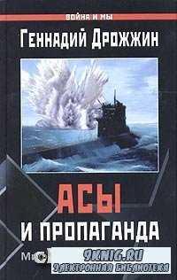Асы и пропаганда. Мифы подводной войны.