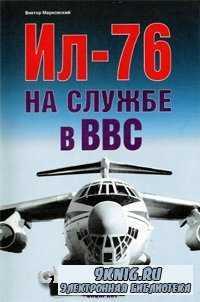 Ил-76 на службе в ВВС.
