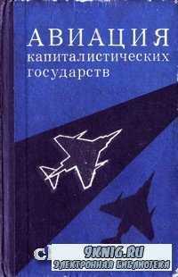 Авиация капиталистических государств.
