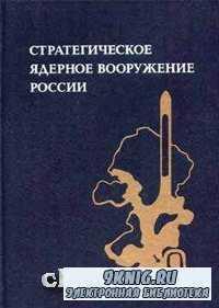 Стратегическое ядерное вооружение России.