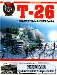 Т-26. Тяжелая судьба легкого танка.