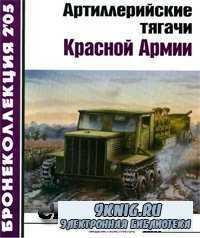 Артиллерийские тягачи Красной Армии.