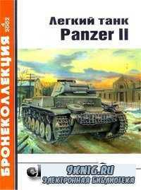 Легкий танк Panzer II.