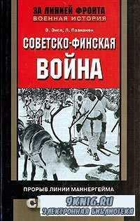 Советско-финская война. Прорыв линии Маннергейма. 1939-1940.