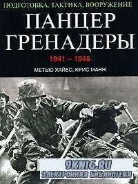 Панцергренадеры 1941-1945. Подготовка, тактика, вооружение.