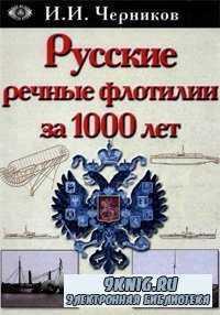 Русские речные флотилии за 1000 лет (907-1917 гг.).