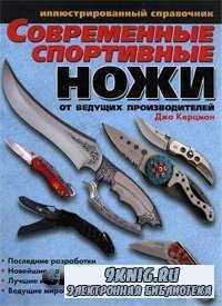 Современные спортивные ножи от ведущих производителей.