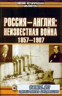 Россия - Англия: неизвестная война. 1857 - 1907.