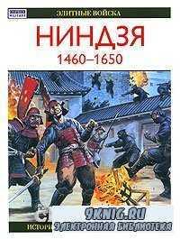 Ниндзя 1460-1650.