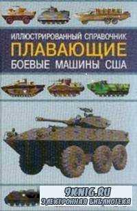 Боевые плавающие машины США: Иллюстрированный справочник.