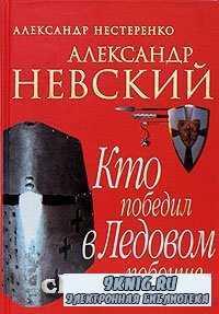 Александр Невский. Кто победил в Ледовом побоище.