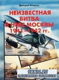 Неизвестная битва в небе Москвы 1941-1942 гг. Оборонительный период.