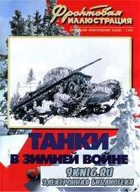 Танки в Зимней войне 1939-1940.