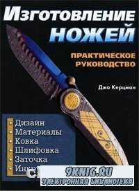 Изготовление ножей. Практическое руководство.