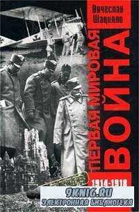 Первая мировая война. 1914-1918. Факты. Документы.