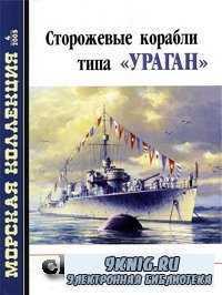 Сторожевые корабли типа «Ураган».