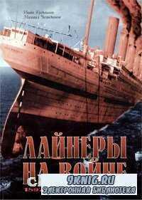 Лайнеры на войне: 1897-1914 гг. постройки.