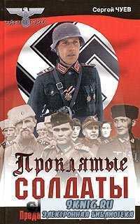 Проклятые солдаты. Предатели на стороне III рейха.