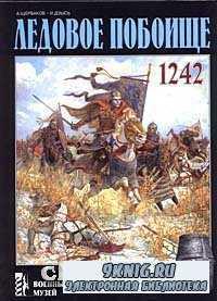 Ледовое побоище. 1242.