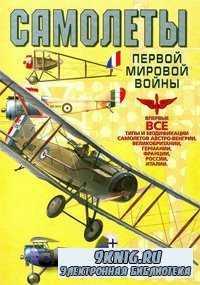 Самолеты первой мировой войны.