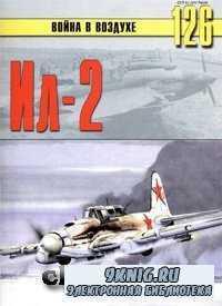 Война в воздухе: Ил-2 (№ 126).