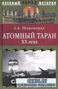 Атомный таран ХХ века.