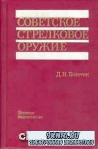 Советское стрелковое оружие.