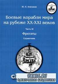 Боевые корабли мира на рубеже XX - XXI веков. Часть 3. Фрегаты.
