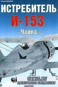 Истребитель И-153