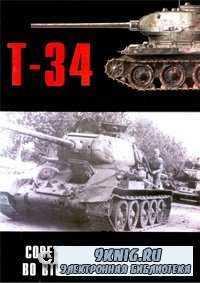Т-34. Советские средние танки во Второй Мировой войне.