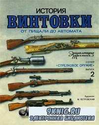 История винтовки: от пищали до автомата.