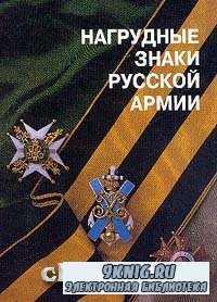 Нагрудные знаки русской армии.